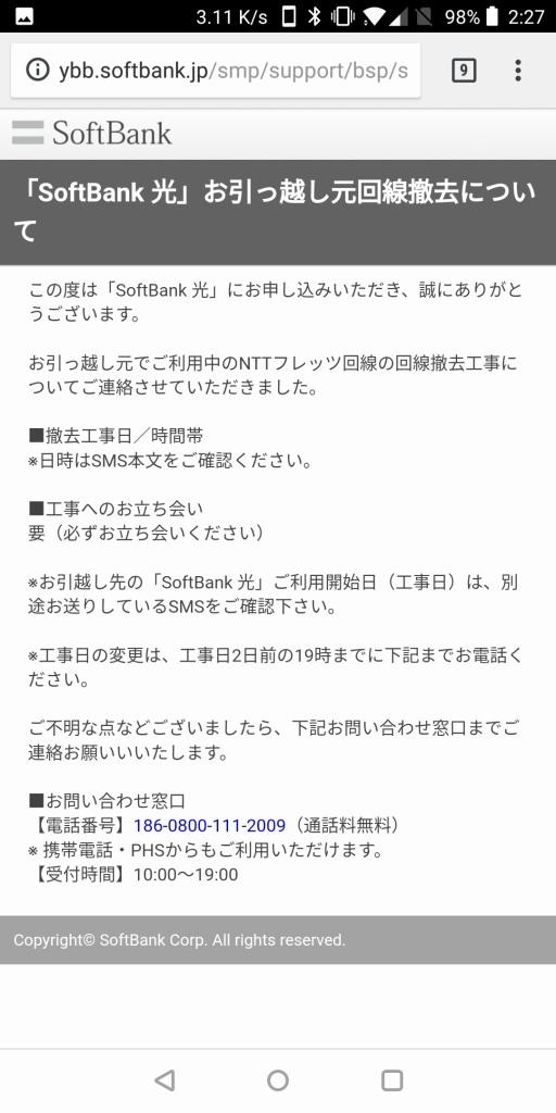 SoftBank光 お引越し元回線撤去について