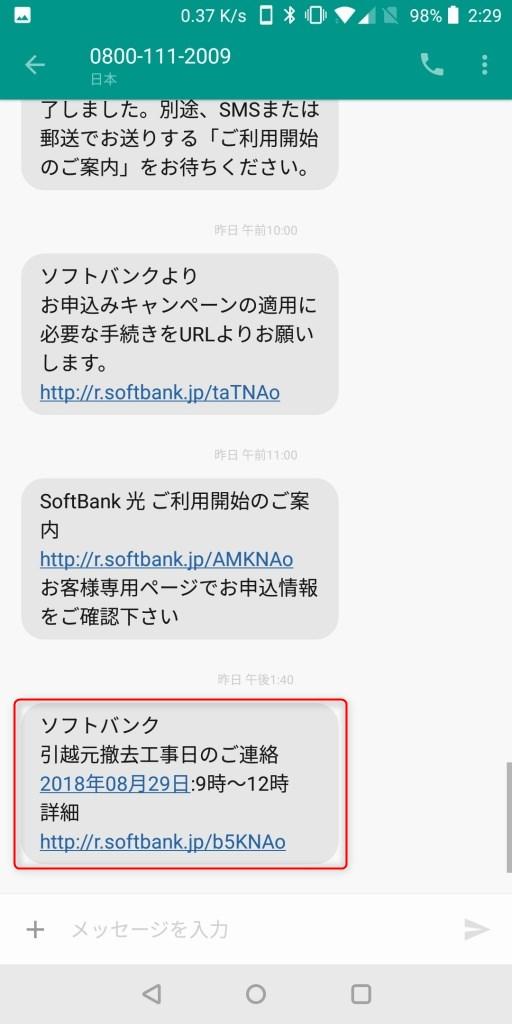 SoftBank光 お引越し元回線撤去について2