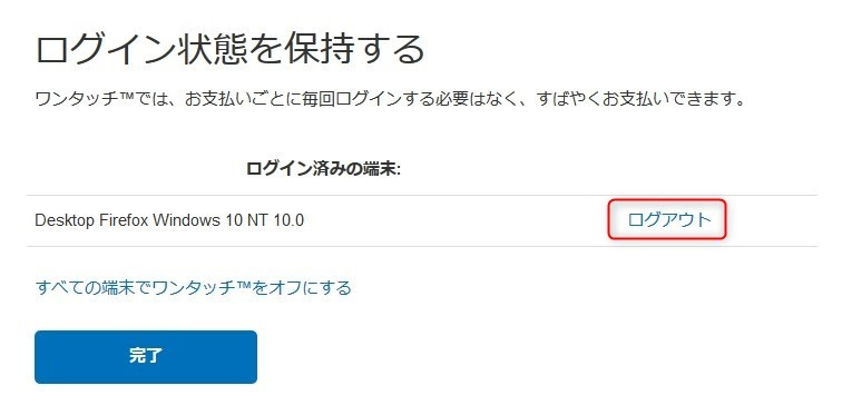 Paypalワンタッチ 解除