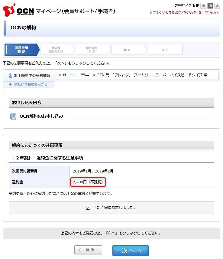 OCN解約 違約金が出た! 2400円