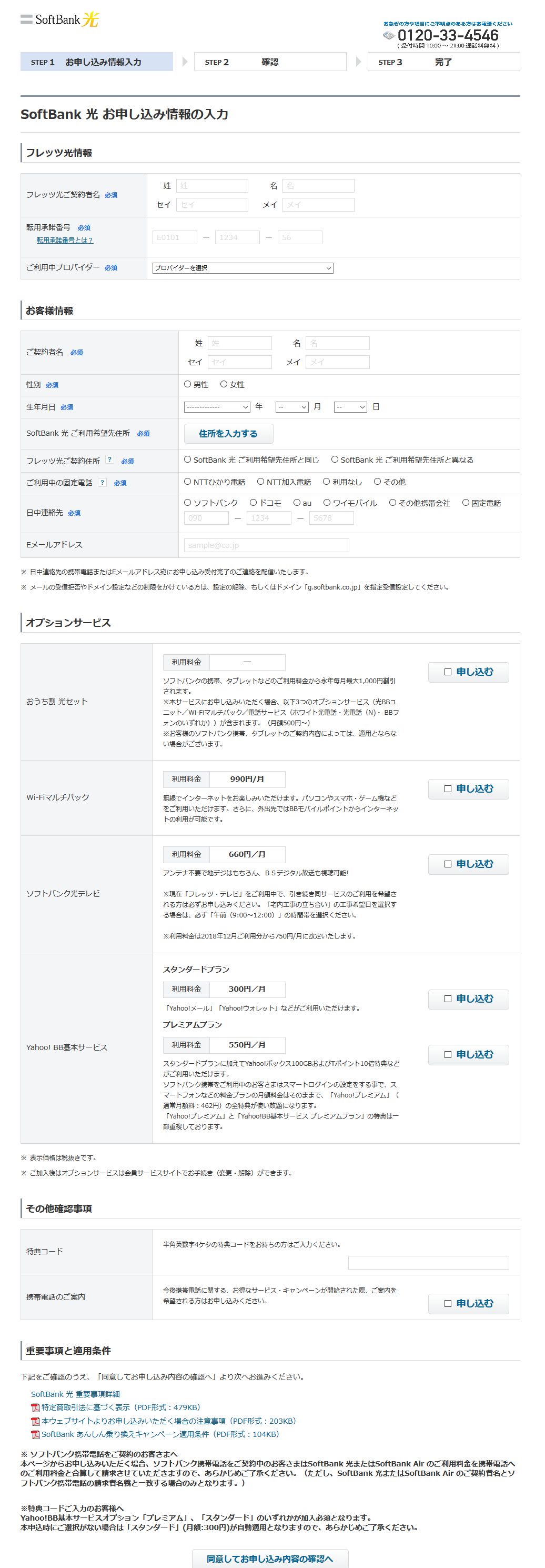 SoftBank光 お申込情報