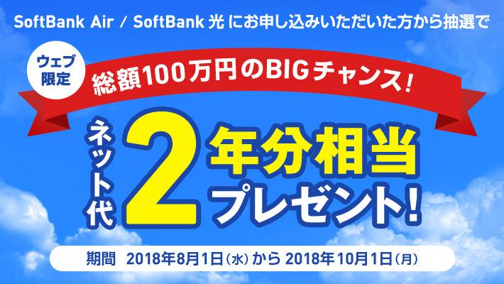 https://www.softbank.jp/ybb/campaigns/list/gift1808-01/