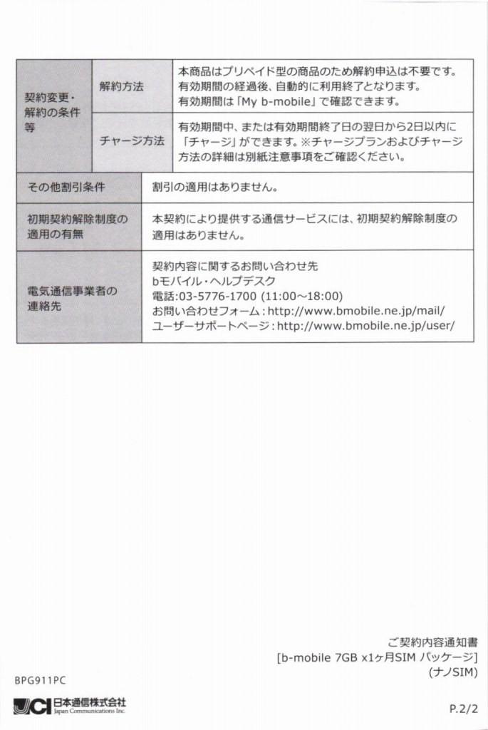 b-mobile 説明2
