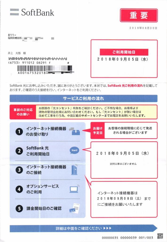 SoftBank光 サービスご利用の流れ