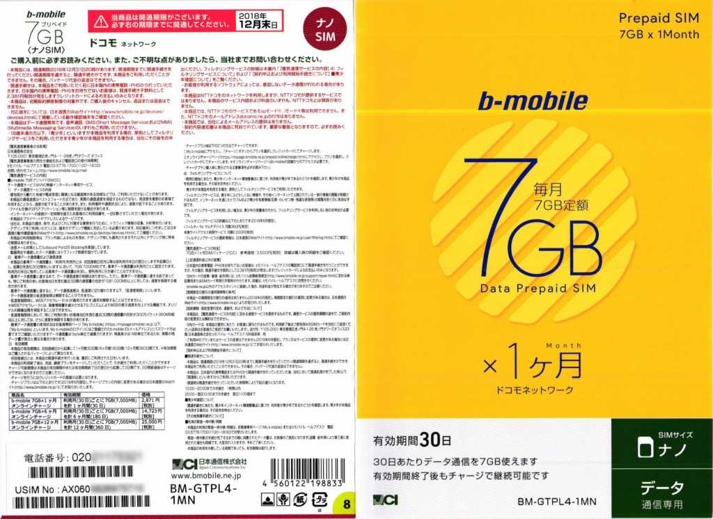 b-mobile パッケージ