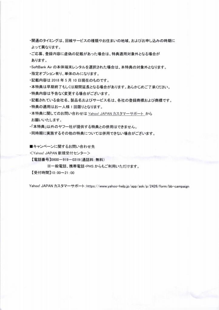 Yahoo! BB 限定特典 適用条件2