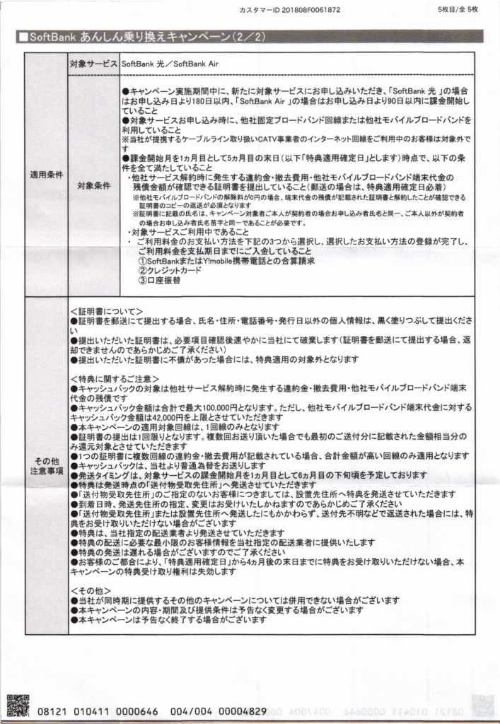 SoftBank あんしん乗り換えキャンペーン3