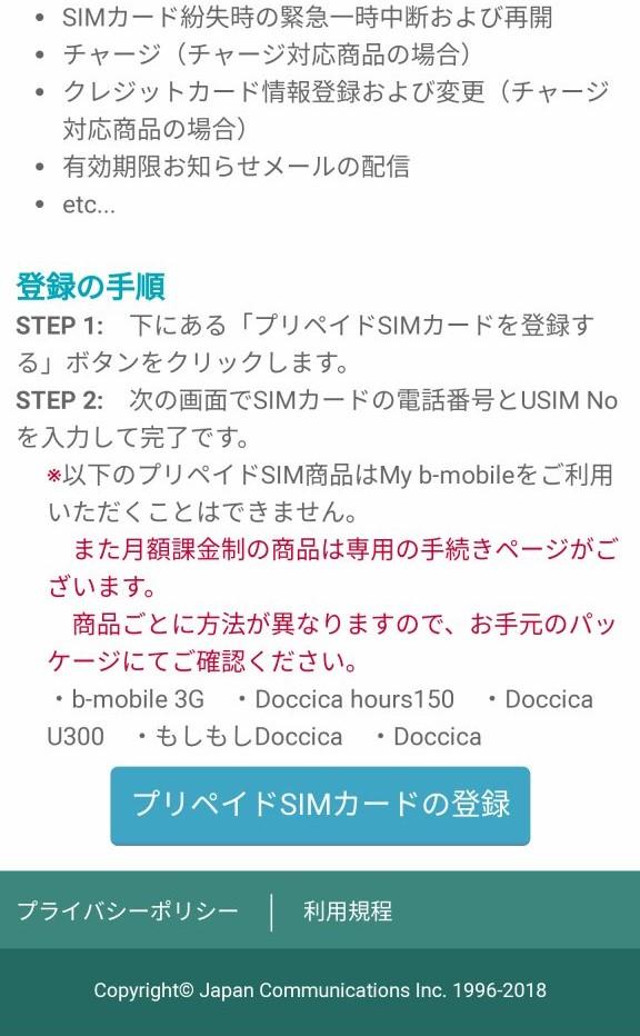 b-mobile 7GB プリペイドSIm登録2