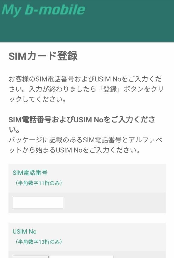 b-mobile 7GB プリペイドSIm登録3