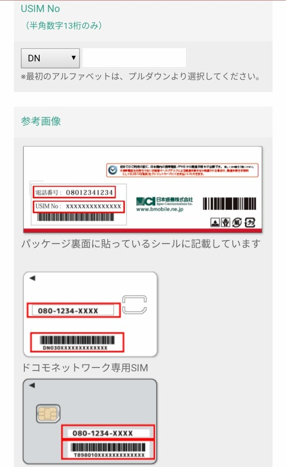 b-mobile 7GB プリペイドSIm登録4