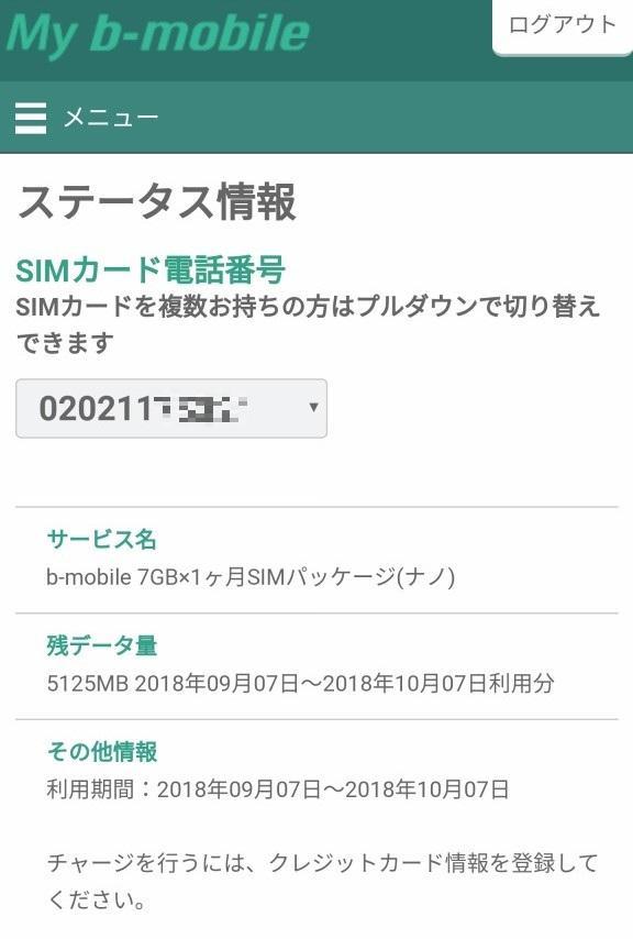b-mobile 7GB プリペイドSIm ステータス