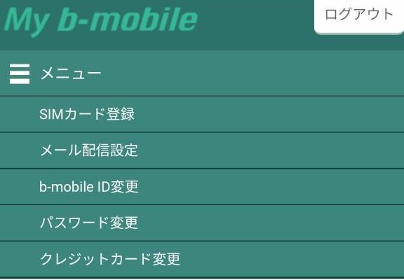 b-mobile 7GB プリペイドSIm