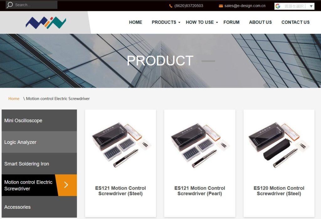 E-design ES121 Motion Control Screwdriver サイト