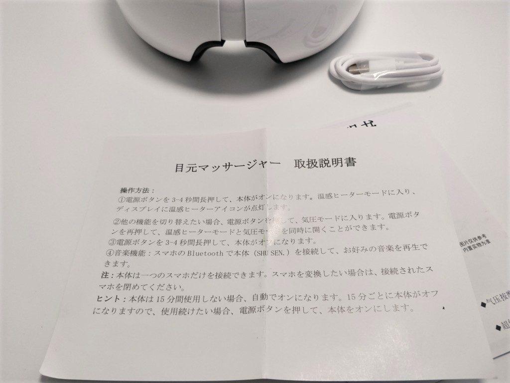 充電式タイプ ホットアイマスク コノビヤ 目元マッサージャー レビュー 取説