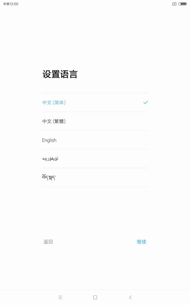 Xiaomi Mi Pad 4 Plus 初期設定2