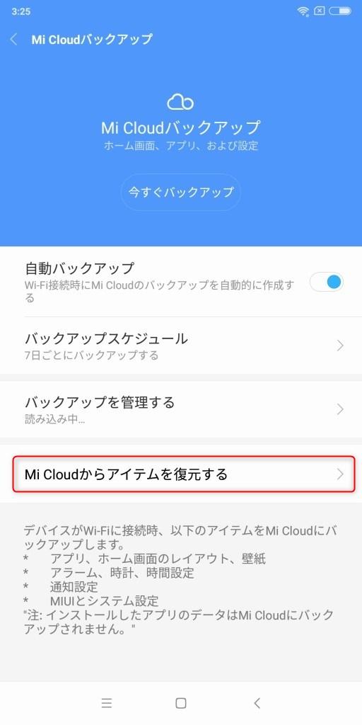 Xiaomi Mi Max 3 復元2