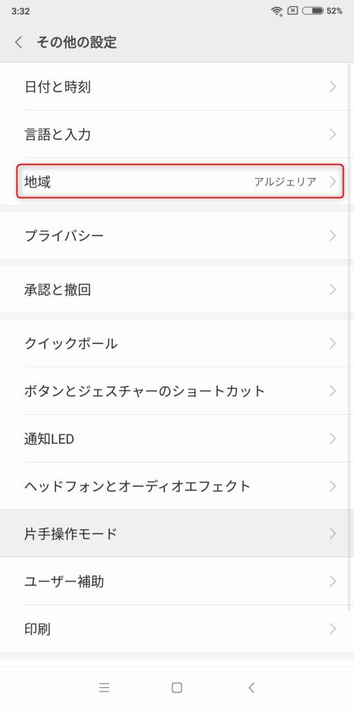 Xiaomi Mi Max 3 地域