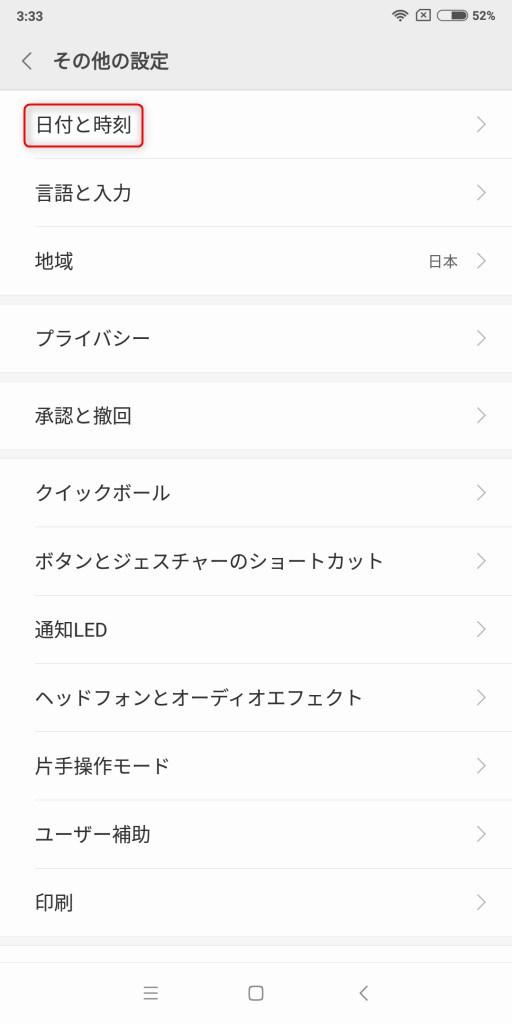 Xiaomi Mi Max 3 日付と時刻