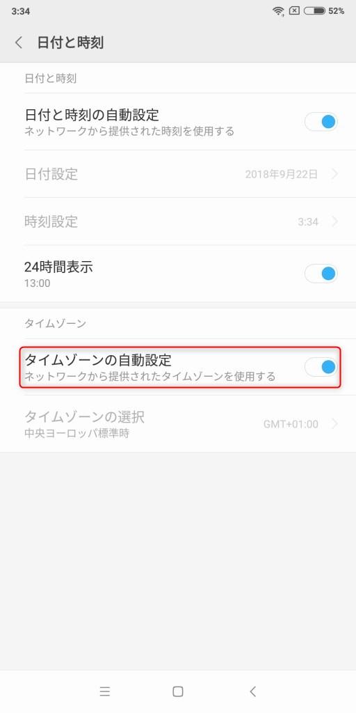 Xiaomi Mi Max 3 タイムゾーンの自動設定