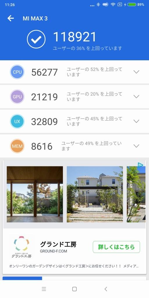 Xiaomi Mi Max 3 Antutu