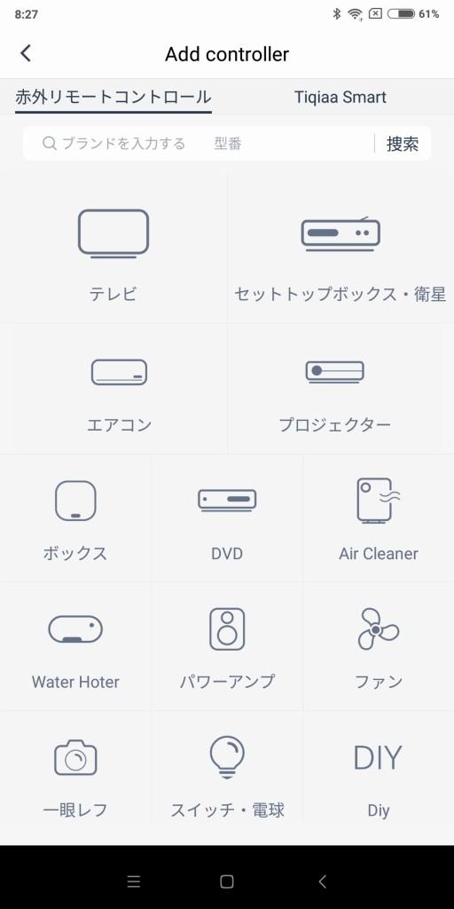 リモートコントロール:ZaZa Remote