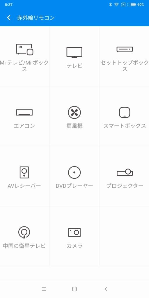 Xiaomi Mi Max 3 Mi リモート2