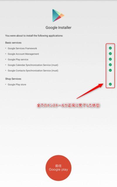 Google_Installer3