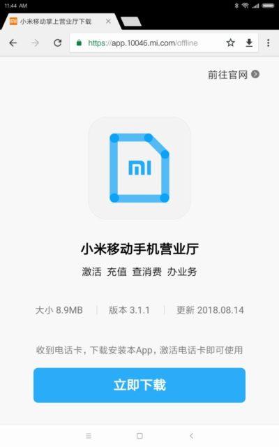 Xiaomi Mi Pad 4 Plus Chromeだとダウンロードできない