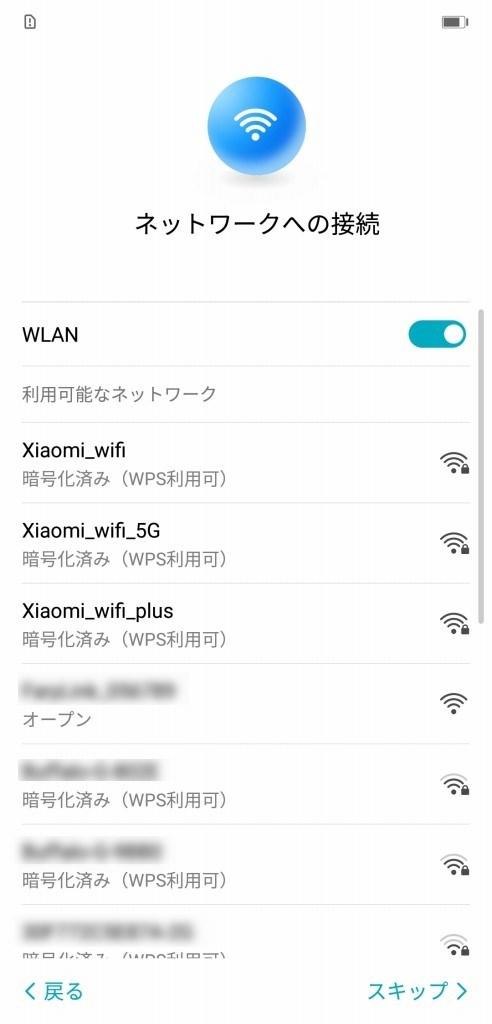 Huawei Honor 8X Max 初期設定5