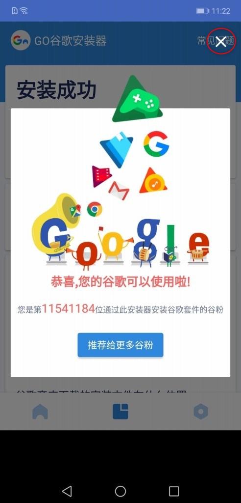 Go谷歌安装器 GooglePlayストアインストール終わった?
