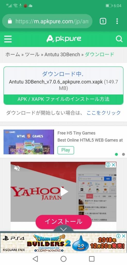 Huawei Honor 8X Max Antutu 野良アプリ