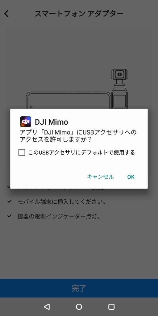 DJI Osmo Pocket アプリ DJI Mimo4