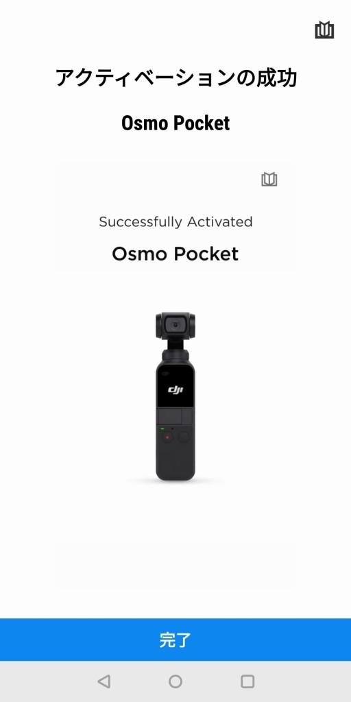 DJI Osmo Pocket アプリ DJI Mimo7