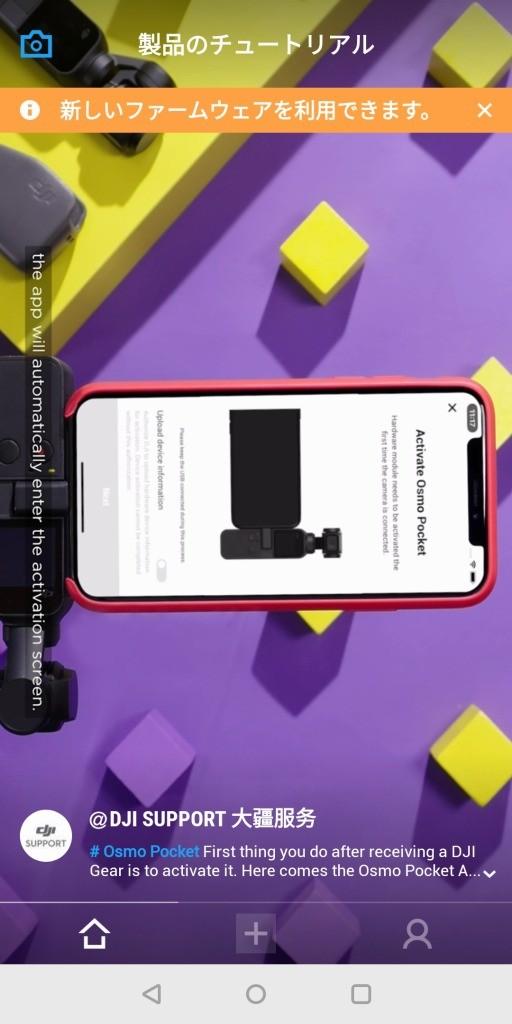 DJI Osmo Pocket アプリ DJI Mimo8