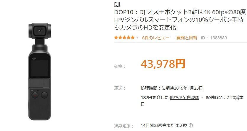 Banggood DJI Osmo Pocketの価格2