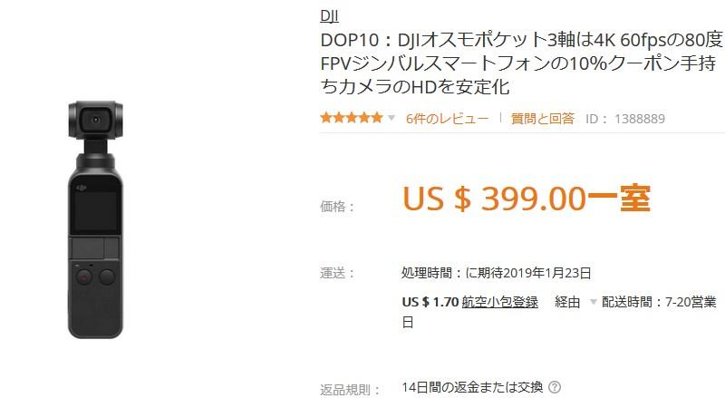 Banggood DJI Osmo Pocketの価格