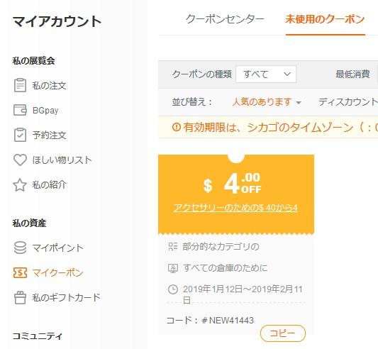 Banggood マイクーポンのページ