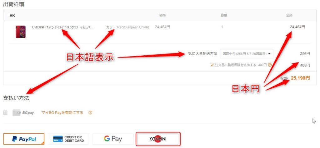 Banggood 日本語表示・日本円