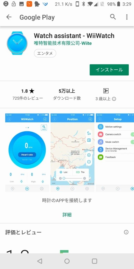 Kospet Hope App 1