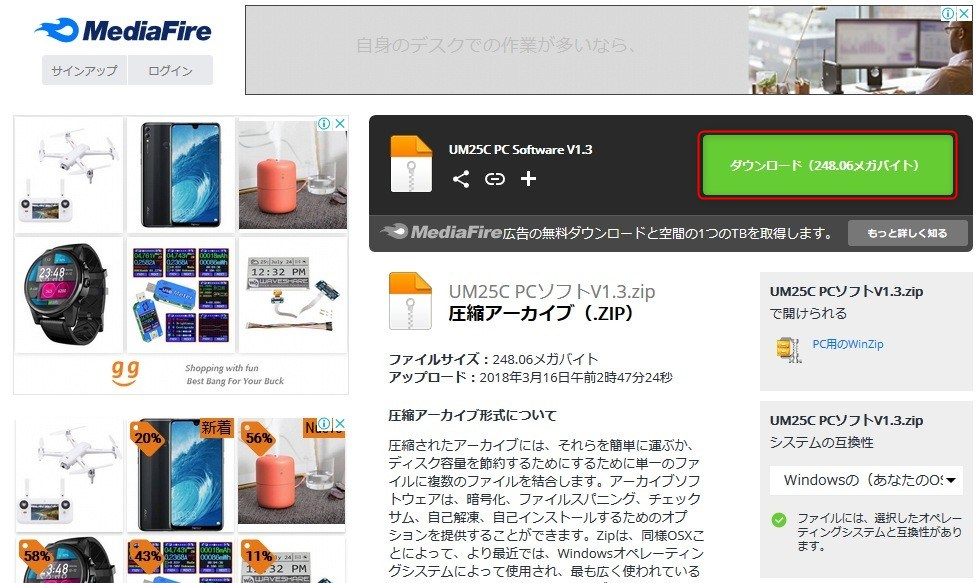 USBテスター UM25C ダウンロード2