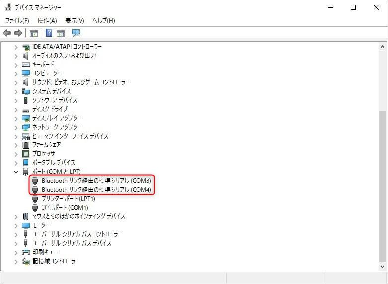UM25C3 アプリ デバイスマネージャー