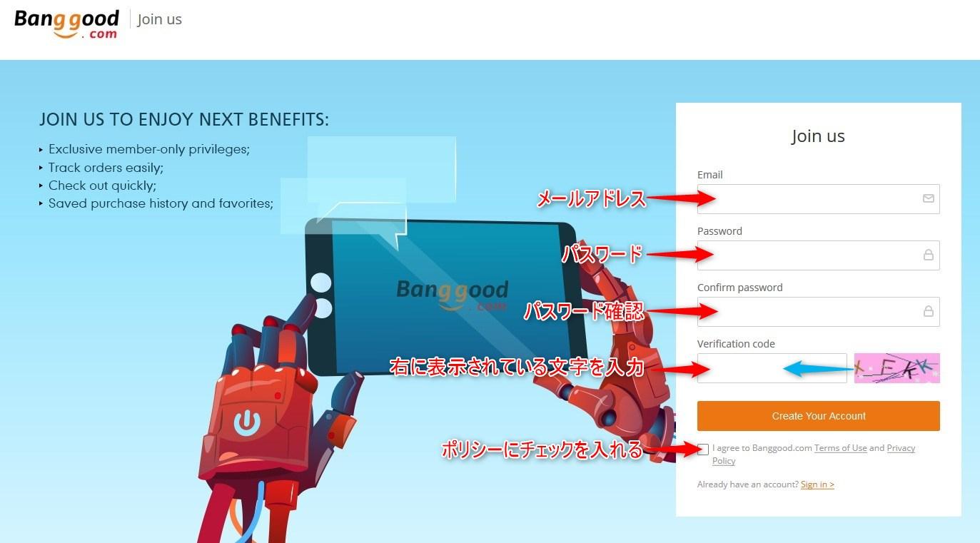 クーポンとポイントをもらっってBanggoodユーザー登録する3