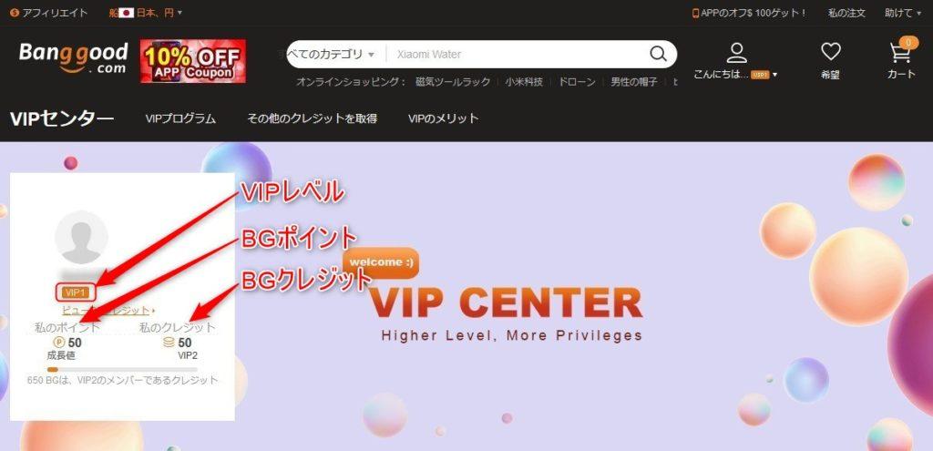 Banggood VIP ページ