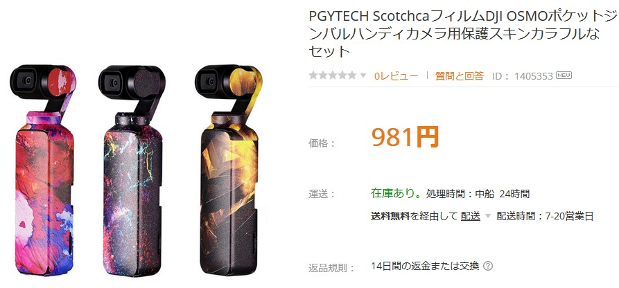 PGYTECH ScotchcaフィルムDJI OSMOポケットジンバルハンディカメラ用保護スキンカラフルなセット