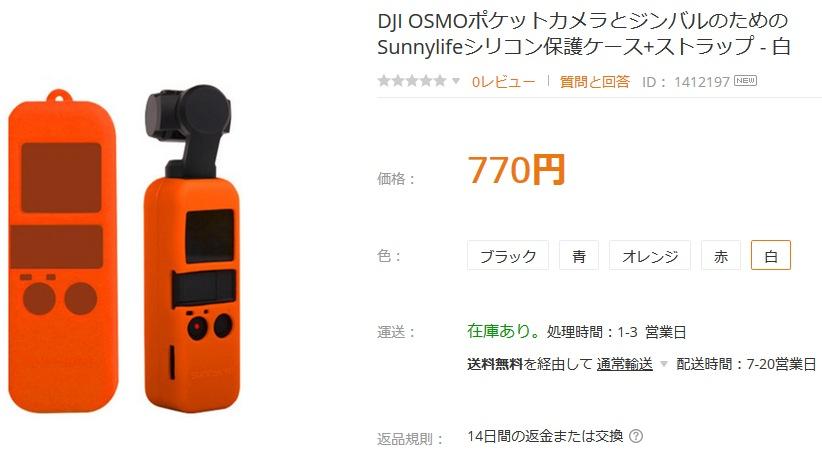 DJI OSMOポケットカメラとジンバルのためのSunnylifeシリコン保護ケース+ストラップ