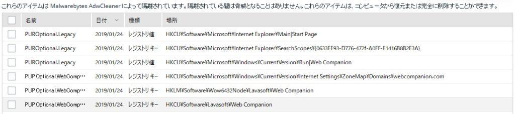 Lavasoft Web Companion