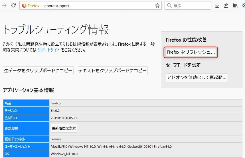 Firefox 設定 リフレッシュ