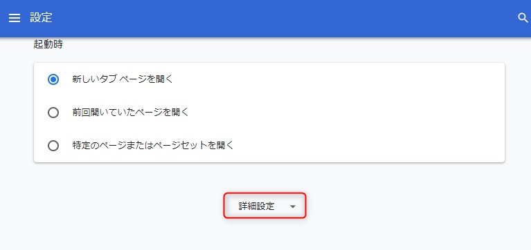 Chrome リセット2