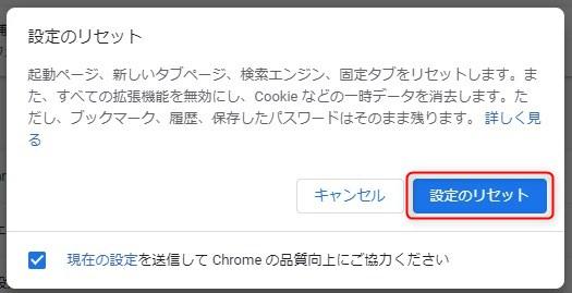 Chrome リセット5