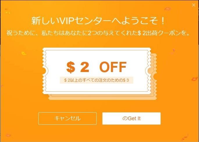 Banggood VIPセンター 送料2ドル